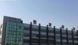北京欧郎兄弟地板联合木门战略合作,地板生产基地落户常州保温球阀
